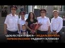 «Доблесть и отвага» - медаль вручена первокласснику Радмиру Галимову