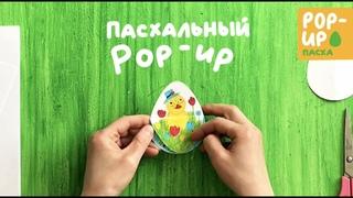 Пасхальная pop-up открытка (изобретение не нашла, но мы его очень любим)