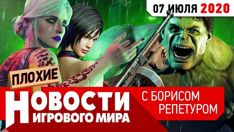 ПЛОХИЕ НОВОСТИ что вырежут из Киберпанка ремейк RE 4 крах Last of Us 2 Mafia скучные Мстители