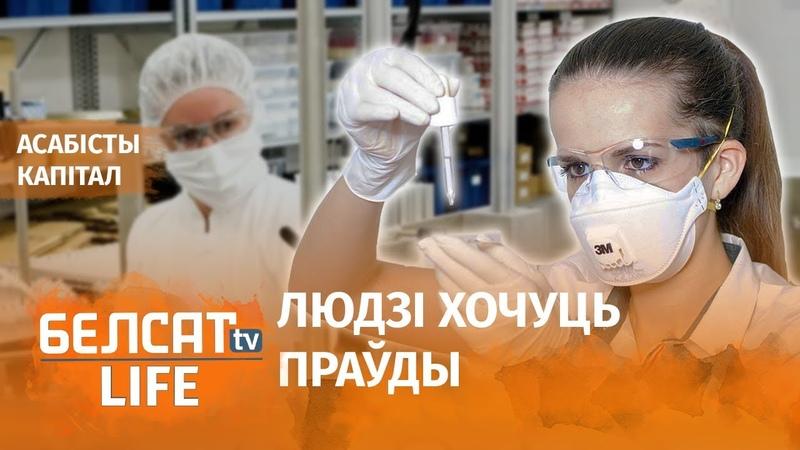 Ад беларусаў хаваюць сапраўдны маштаб эпідэміі От белорусов прячут настоящий масштаб эпидемии