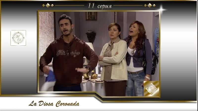 La Diosa Coronada Capítulo 11 1080 Mp4 Венценосная Богиня 11 серия