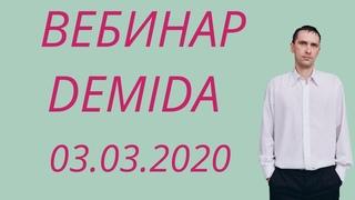Вебинар DEMIDA 03 03 2020