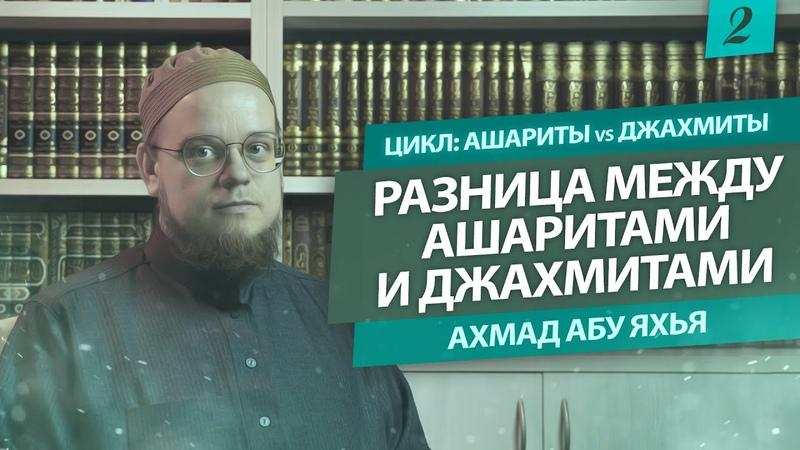 Разница между ашаритами и джахмитами