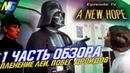 Обзор фильма Звёздные войны. 4 эпизод. Новая надежда. 1 часть