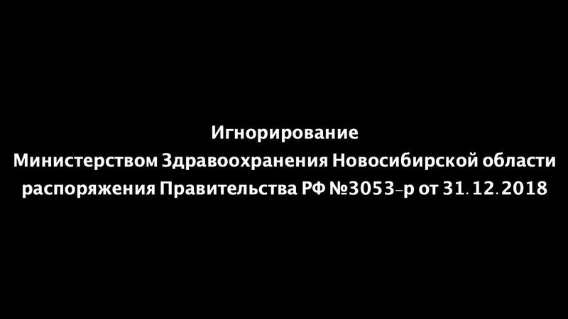Игнорирование Министерством Здравоохранения Новосибирской области распоряжения Правительства РФ