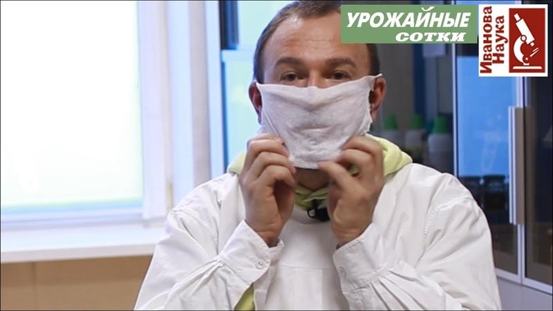Защитная маска на все случаи жизни за 30 секунд и за 1 цент и антисептик для рук.