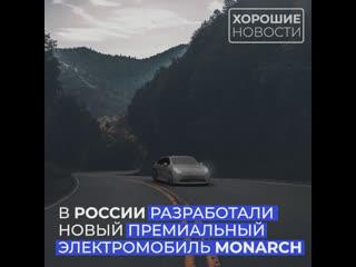 В России разработали новый премиальный электромобиль Monarch