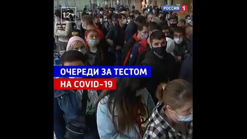 Иностранцы стоят в очереди в аэропорту Домодедово ради теста на COVID 19 Россия 1