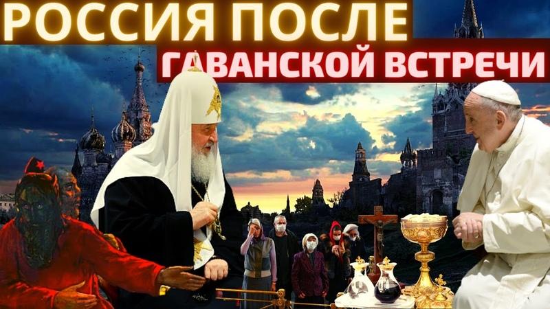 Россия после Гаванской встречи Религия антихриста Интервью с Ольгой Четвериковой