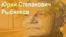 Юрий Степанович Рыбников в гостях у Ежи Сармата 29.10.2020