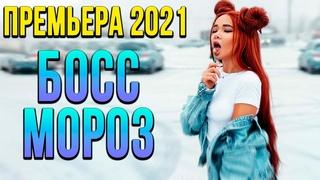 Новогодняя комедия про компанию [[ БОСС МОРОЗ ]] Русские комедии 2021 новинки HD 1080P