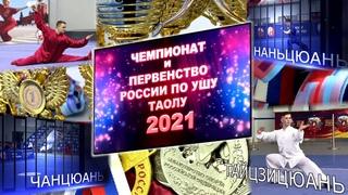 Чемпионат и первенство России по ушу 2021 года (Полная версия).