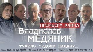 Владислав Медяник — Тяжело седому пацану (Премьера клипа 2021)