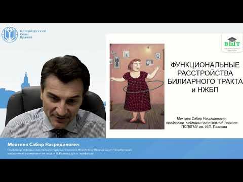 17 09 2020 Функциональное билиарное расстройство и неалкогольная жировая болезнь печени