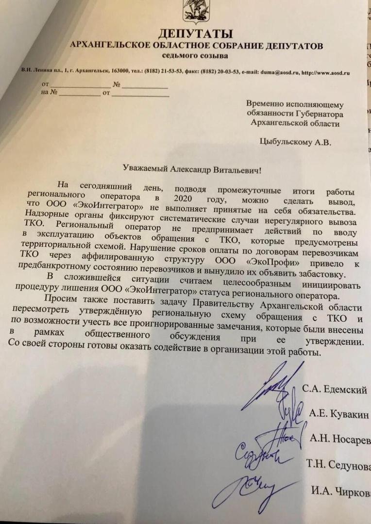 Руководитель фракции «Справедливая Россия» в Архангельском областном Собрании депутатов Ирина Чиркова: