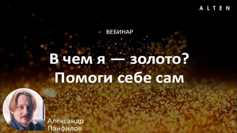 Практический вебинар «В чем я — золото? Помоги себе сам» с Александром Панфиловым