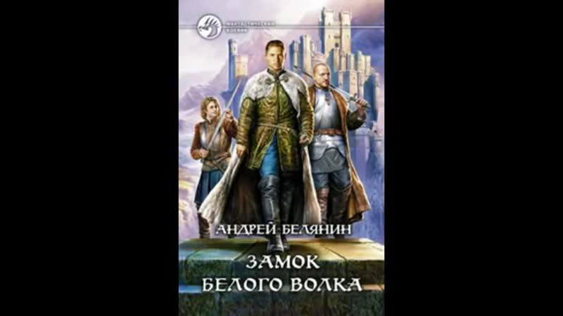 Граничары 1 2 Продолжение 1й книги Замок Белого волка