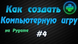 Программирование игр Pygame #4: Изображения объектов, выбор случайного изображения