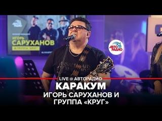 """Игорь Саруханов и группа """"Круг"""" - Каракум (LIVE Авторадио, шоу Мурзилки Live, )"""