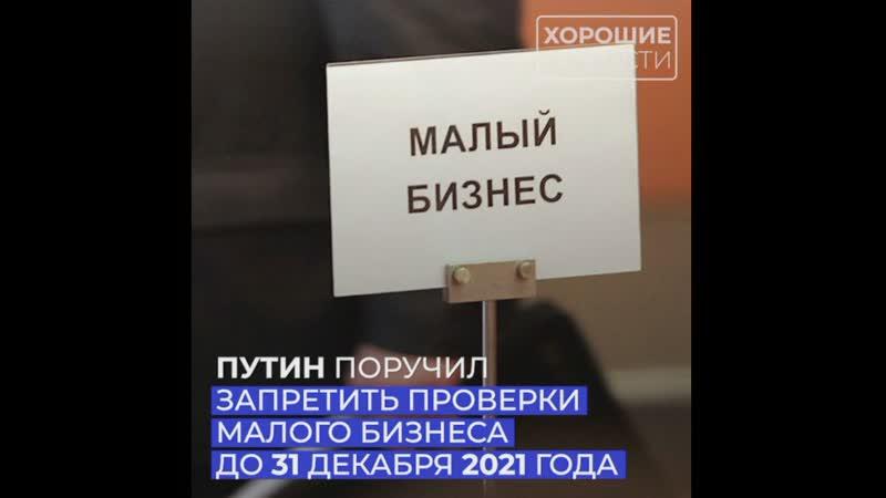 Путин поручил запретить проверки малого бизнеса до 31 декабря 2021 года