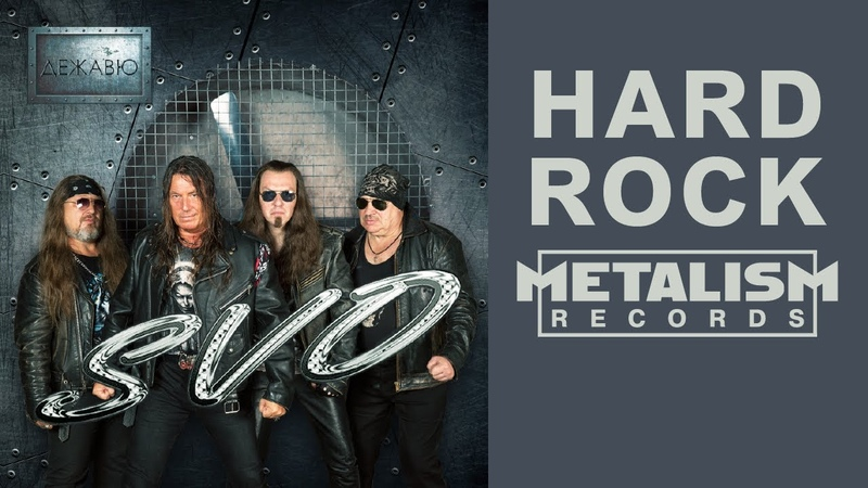 SVO Дежавю Hard Rock Heavy Metal 2020