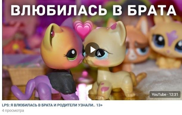 Пропаганда грязи на детском YouTube: как глобалисты превращают детей в озабоченных эгоистичных извращенцев, изображение №13