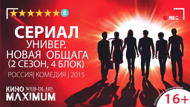 Кино Универ Новая общага 2 сезон 4 блок 2015 Maximum