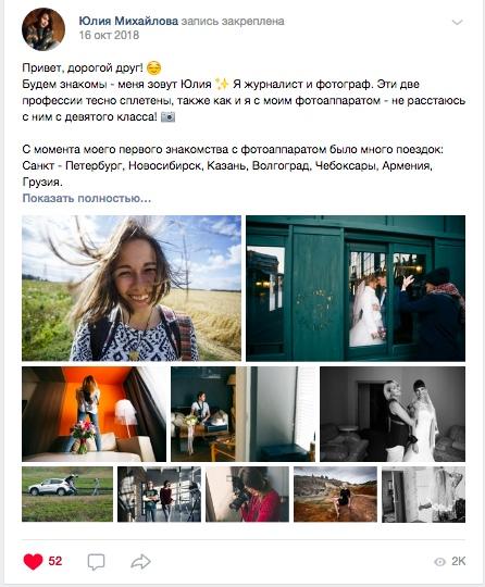 Как фотограф Юля из Тюмени продала свои услуги на 209 750 рублей, рекламируя всего 1 пост, изображение №6