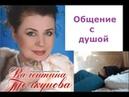 Валентина Толкунова общение с душой