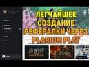 Простейшая накрутка Друзей для Рефералки через Plarium Play - RAID Shadow Legends