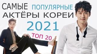 САМЫЕ ПОПУЛЯРНЫЕ АКТЁРЫ НА НАЧАЛО 2021 ГОДА 🏆 ТОП 20