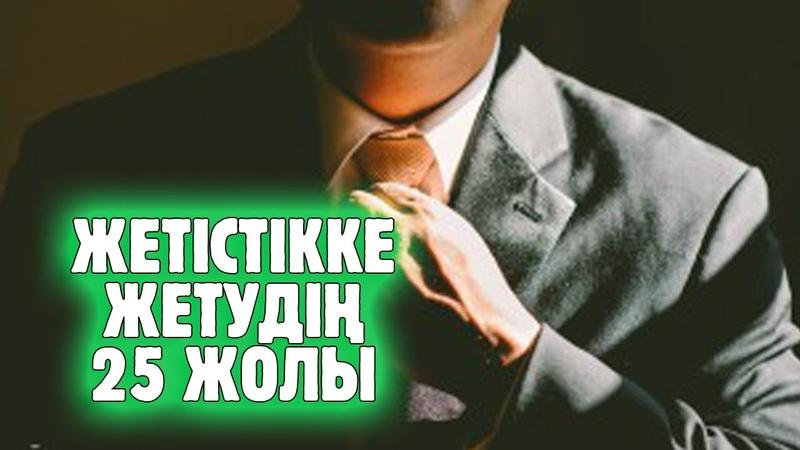 ЖЕТІСТІККЕ ЖЕТУДІҢ 25 ЖОЛЫ ӘРДАЙЫМ ОСЫ КЕҢЕСТЕРДІ ОРЫНДАП ЖҮРІҢІЗ Керек арнасы