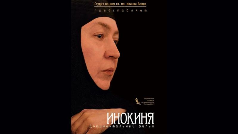Инокиня Ирина Денисова