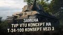 Замена TVP VTU Koncept на T-34-100 Konсept Vezi 3 - Будь готов - от Homish