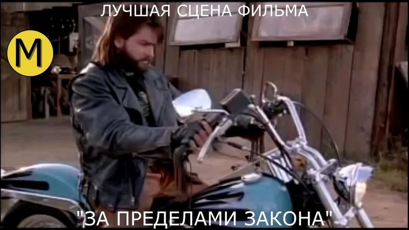 ЗА ПРЕДЕЛАМИ ЗАКОНА 1993 В ПОГОНЕ ЗА ТЕНЬЮ СБОРКА МОТОЦИКЛА ЛУЧШАЯ СЦЕНА ФИЬМА С ЧАРЛИ ШИНОМ