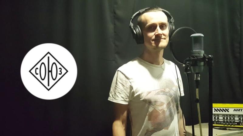 Воронин Александр Союз с собой для конкурса вокалистов от Hellscream Academy и Soyuz Microphones