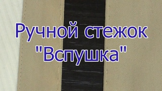 Вспушка/Видео о том как сделать ручной шов вспушка.