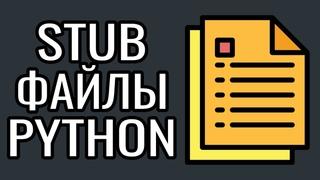 Работа с Stub файлами Python. Для чего нужны и как использовать?!