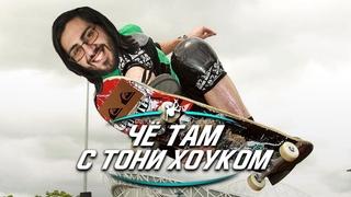 Hodgepodgedude играет Tony Hawk's Pro Skater 1+2