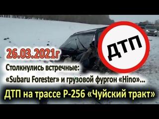 г - Второе лобовое ДТП в Новосибирской области на трассе Р-256 Чуйский тракт.