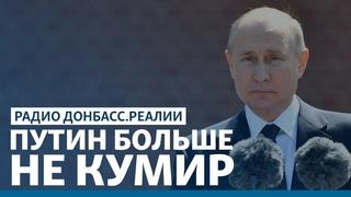 LIVE | Россияне назвали самых выдающихся людей | Радио Донбасс.Реалии