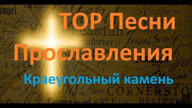 TOP Песни Прославления Краеугольный камень