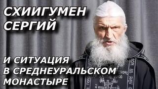 Отец Сергий Романов и Ситуация в Среднеуральском Женском Монастыре.