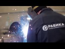 Производство газогенераторных котлов РАБИКА