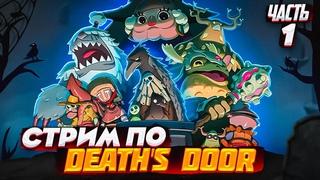 Death`s Door ➤ ПОЛНОЕ ПРОХОЖДЕНИЕ [2K] ➤ часть 1