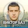Виктор Баз - маркетинг и WEB-разработка