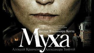 Муха (2008)