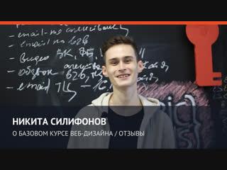 Никита Силифонов о базовом курсе веб-дизайна, отзыв об обучении