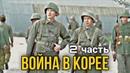 КЛАССНЫЙ ДОКУМЕНТАЛЬНЫЙ ФИЛЬМ ПРО ВОЙНУ Война в Корее русские боевики, ВОЕННЫЕ ФИЛЬМЫ. 2 ЧАСТЬ