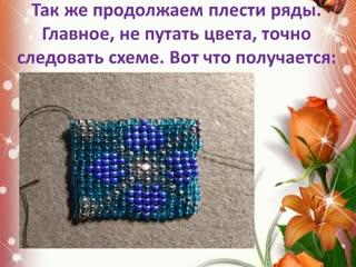 Онлайн мастер-класс «Цветочный браслет»
